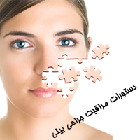 دستورات مراقبت جراحی بینی