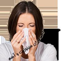 مراقبت های آلرژی سینوزیت و آسم