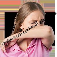 مراقبت های آندوسکوپی بینی و سینوس
