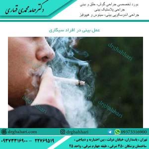 عمل بینی در افراد سیگاری