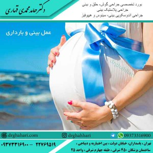 عمل بینی و بارداری