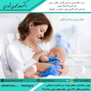 عمل بینی و شیردهی