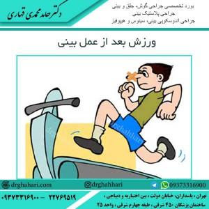 ورزش بعد از عمل بینی