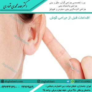 اقدامات قبل از جراحی گوش