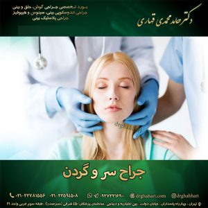 جراح سر و گردن